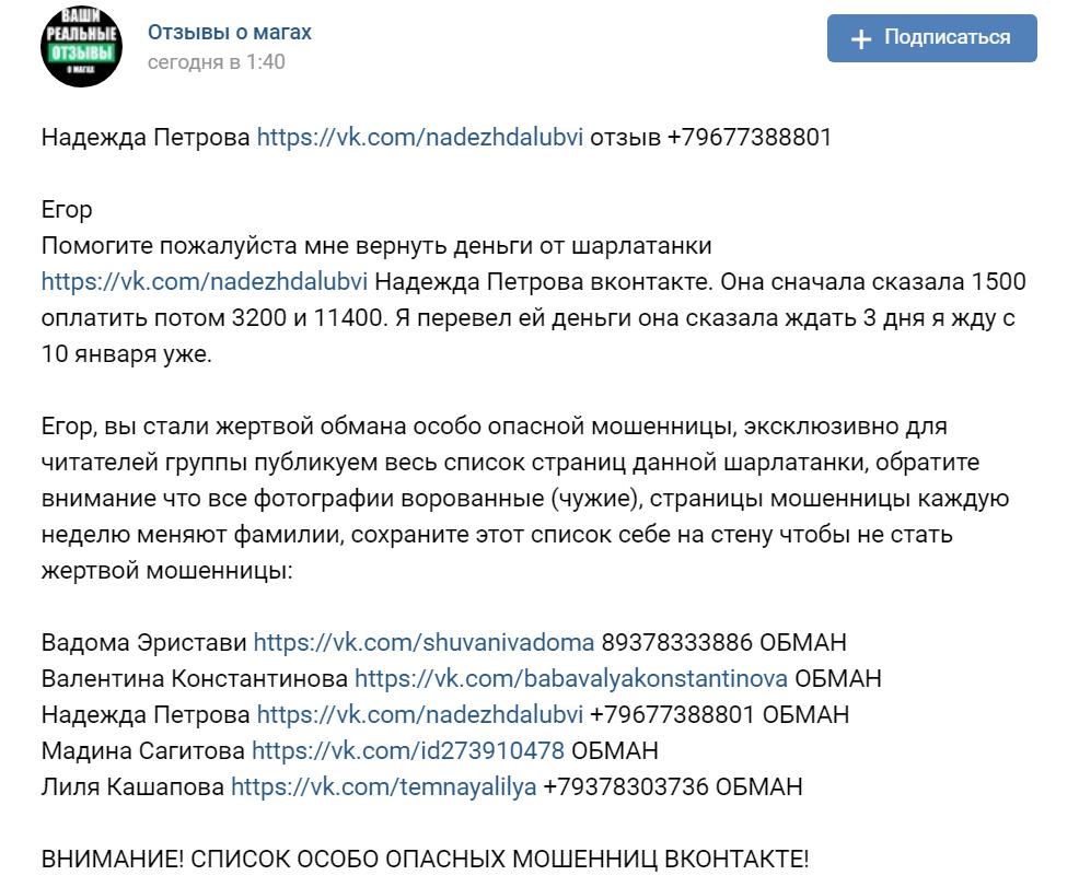 Вадома Эристави (vk.com/shuvanivadoma) шарлатанка