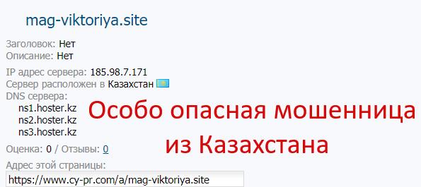 Сайт мошенницы Виктории Владимировны mag-viktoriya.site  открыт меньше месяца назад – 13 января 2019 года.