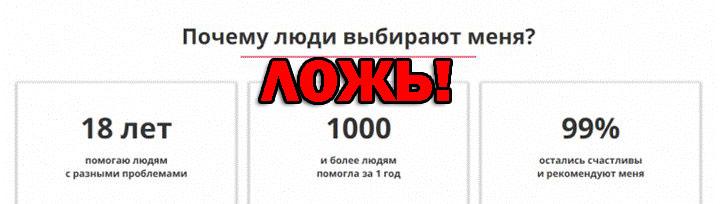 Колдунья Алена (alena-vedma.plp7.ru) – шарлатанка