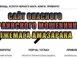 Маг Амазарак (amazarak.ru) – шарлатан