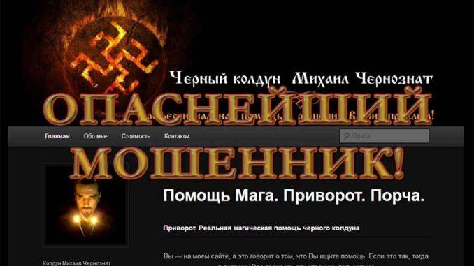 Колдун Михаил Чернознат (chernoznat.ru) - шарлатан