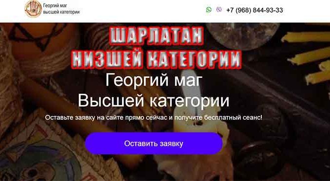 Маг Георгий (георгиймаг.рф) - шарлатан