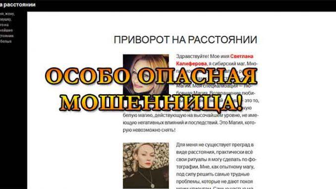 Маг Светлана Калиферова (приворот-на-расстоянии.рф) - мошенница