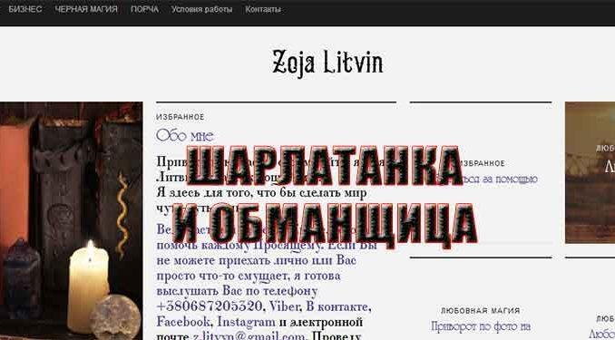 Маг Зоя Литвин (zojalitvin.top) - шарлатанка