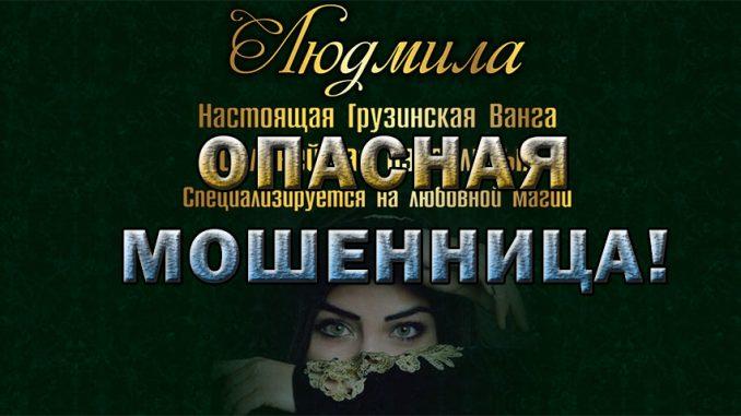 Ясновидящая Людмила (gadau.predskazivau.site) – обманщица