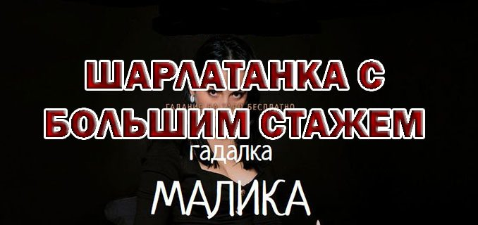 Гадалка Малика (malika-gadalka.com) – мошенница