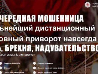 Безымянная мошенница с сайта milaniya.su
