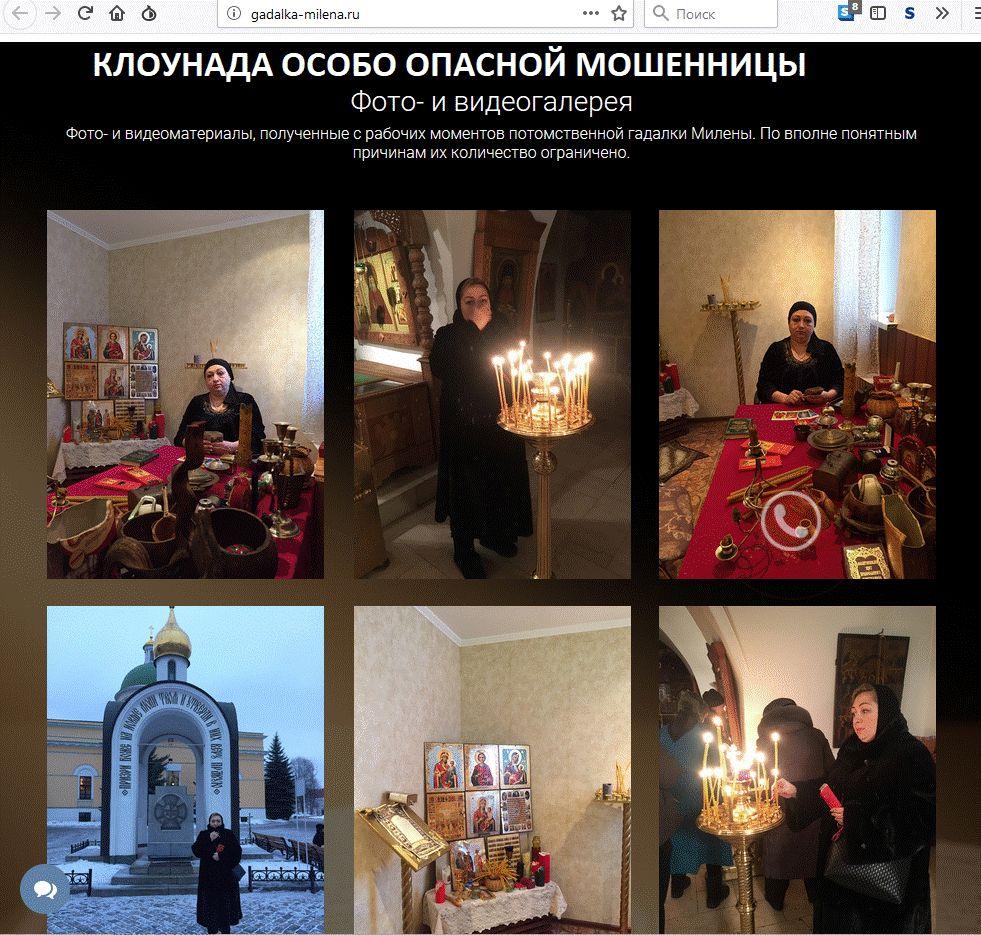 Гадалка Милена (gadalka-milena.ru) – мошенница