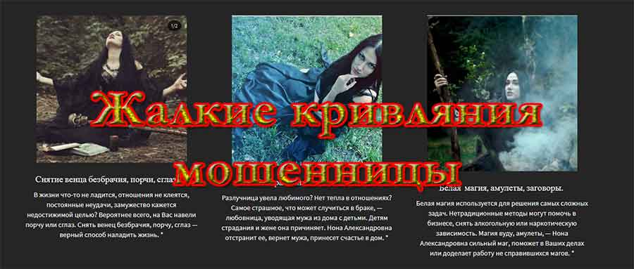 Предсказательница Нонна Александровна (nona-gadanie.in.ua) – мошенница