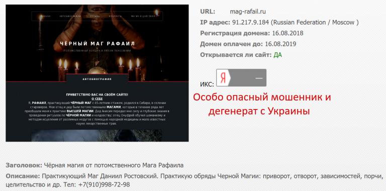 Черный маг Рафаил (mag-rafail.ru) – мошенник