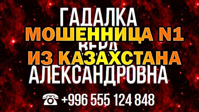 Гадалка Вера Александровна (silneyshiy-mag-v-mire.ru) – шарлатанка