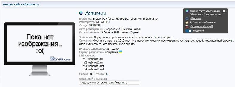 Эзотерическая компания «Фортуна» (vfortune.ru) - мошенники