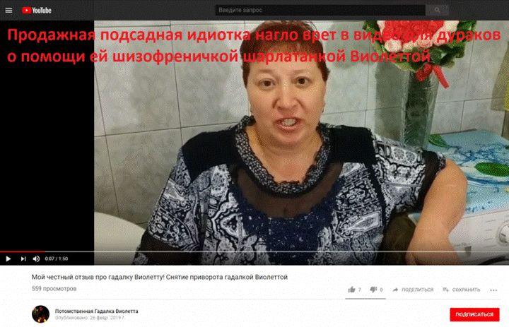 Гадалка Виолетта (violetta-gadalka.ru) – шарлатанка