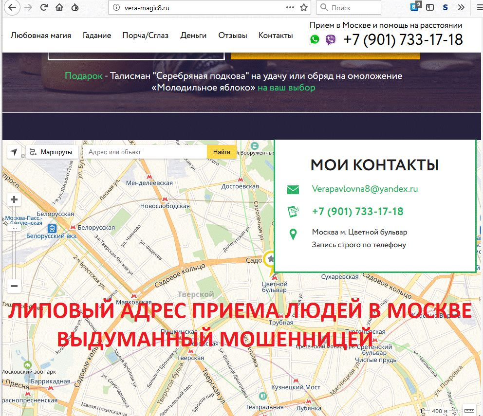 Адепт Вера Павловна (vera-magic8.ru) - шарлатанка