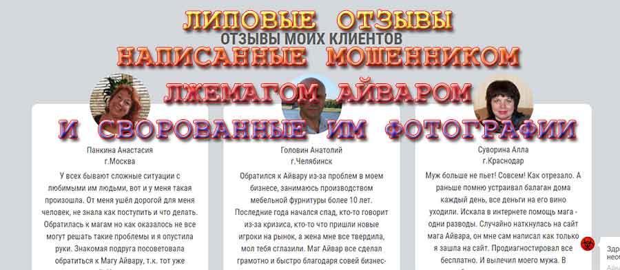 Маг Айвар (mag-aivar.ru) - мошенник