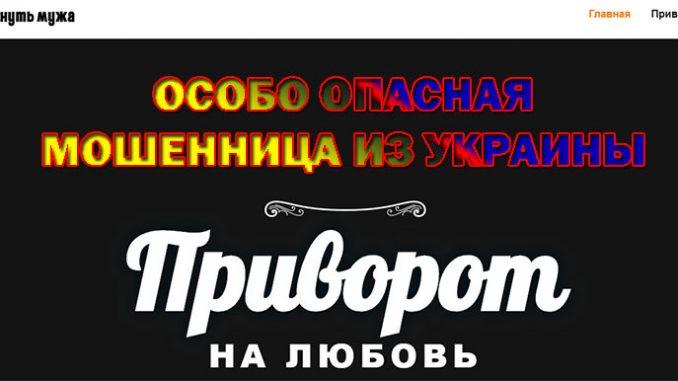 Колдунья Амина Самойлова (forelove.ru) – мошенница