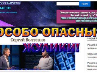 Сайт «Магия Мысли» magiya.pro – мошенники (Сергей Болтенко)