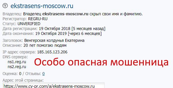 Верховный маг Екатерина (ekstrasens-moscow.ru) – мошенница