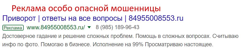 Гадалка Евгения (84955008553.ru) - мошенница