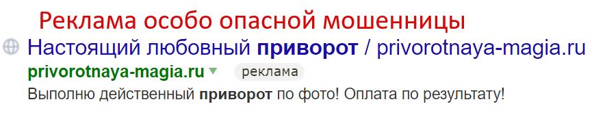 Мошенница-ворожея  privorotnaya-magia.ru