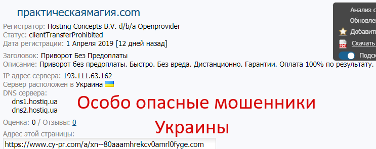 практическаямагия.com — мошенники украинские