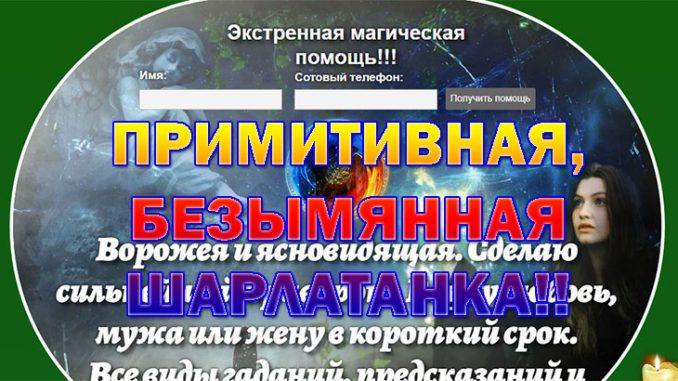 Приворот без предоплаты (obrad.ru) – опасные шарлатаны
