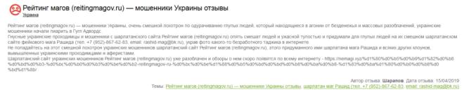 рейтинг магов (reitingmagov.ru) – шарлатаны