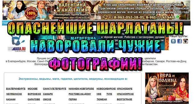 rusmagia.ru — особо опасные шарлатаны