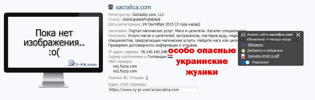 Магический портал sacralica.com  - шарлатаны