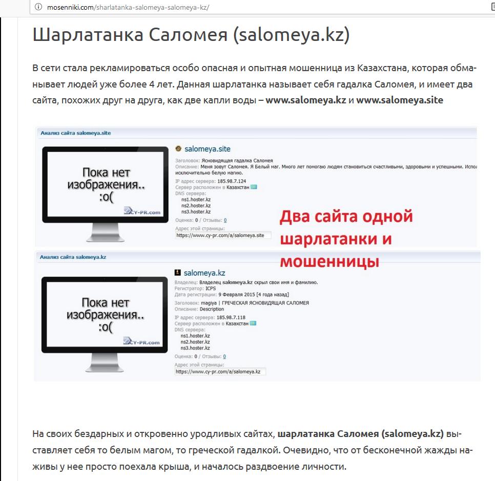 http://mosenniki.com/sharlatanka-salomeya-salomeya-kz/