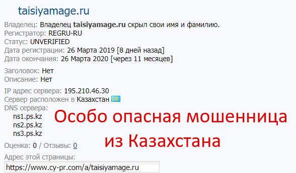 гадалка Таисия (taisiyamage.ru) – мошенница