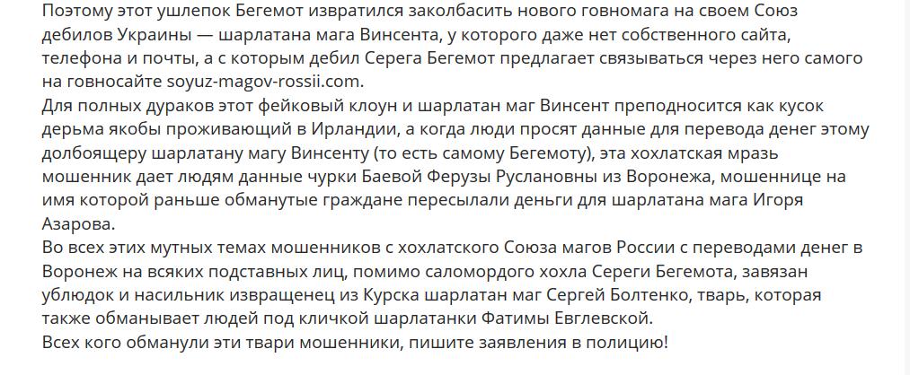 Маг Винсент (soyuz-magov-rossii.com) – мошенник