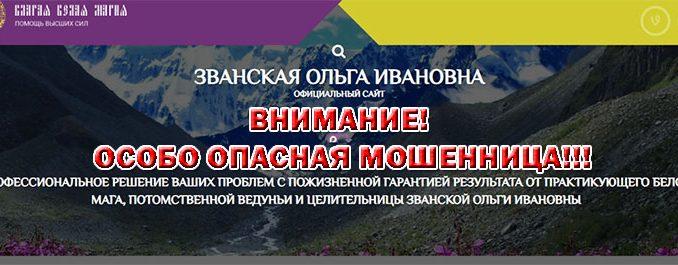 Маг Ольга Званская (olga-zvanskaya.com) — мошенница