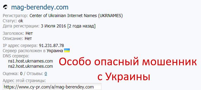 Маг Берендей (mag-berendey.com) - мошенник