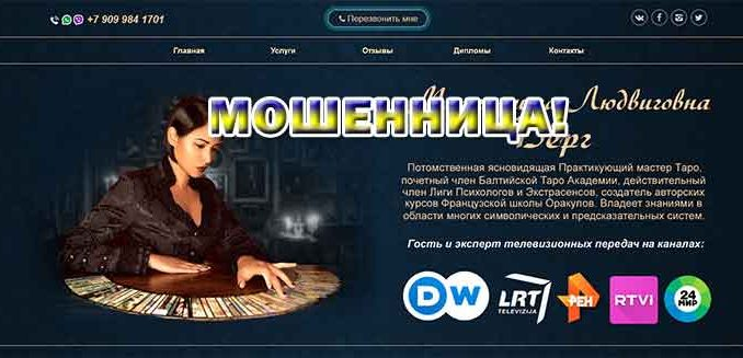 Ясновидящая Маргарита Берг (mag-vip.ru) – мошенница