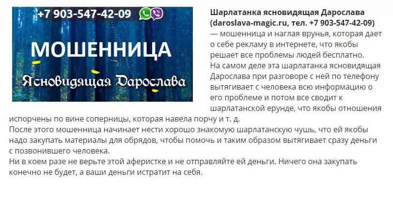 Ясновидящая Дарослава (daroslava-magic.ru) – мошенница