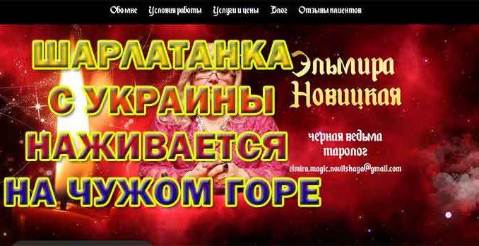 Ведьма Эльмира Новицкая (magic-privorot.com) – шарлатанка