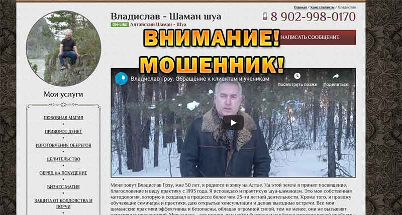 Шаман Владислав Грэу (labmagic.ru) – шарлатан