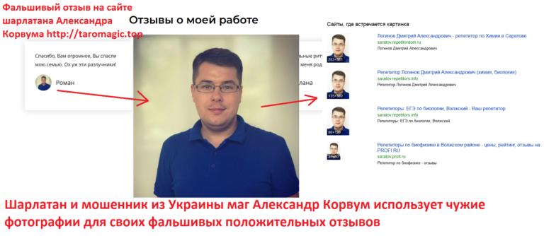 Маг Александр Корвум (taromagic.top) – мошенник