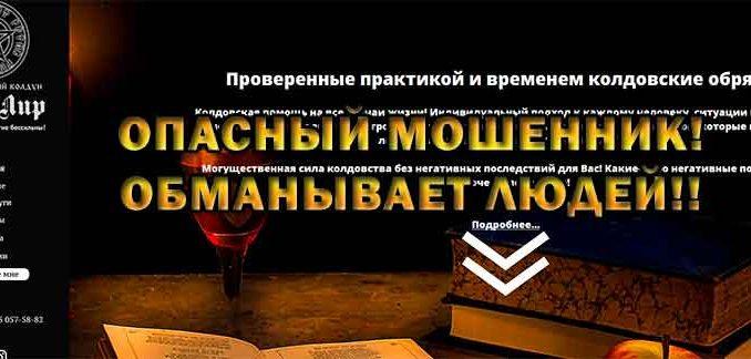 Маг Влад Лир (vlad-lir.ru) – мошенник