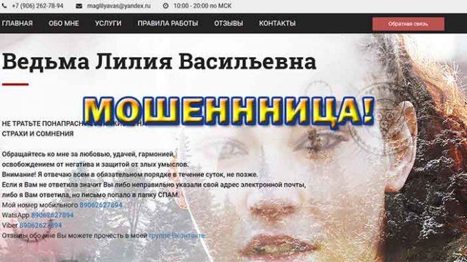 Ведьма Лилия Васильевна (witch-help.ru) – обманщица