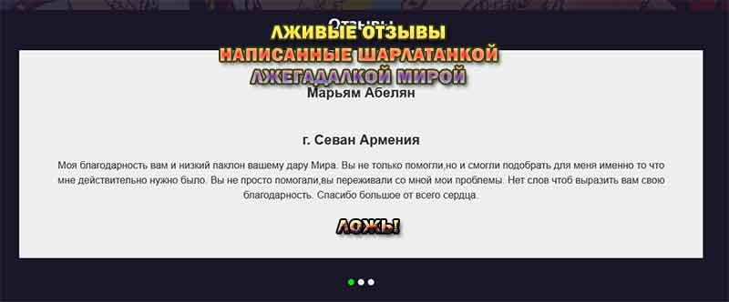 Гадалка Мира (magiyataro.com) – шарлатанка