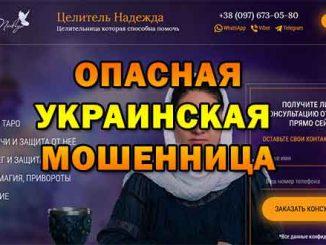 Целитель Надежда (nadiya-blago.com) – мошенница