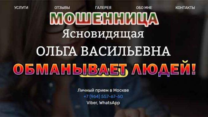 Ясновидящая Ольга Васильевна (ольга-гадания.рф) – шарлатанка