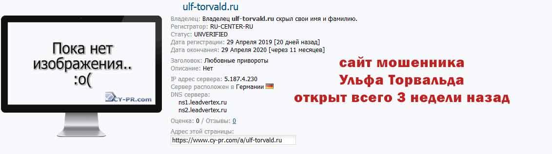 Маг Ульф Торвальд (ulf-torvald.ru) – шарлатан
