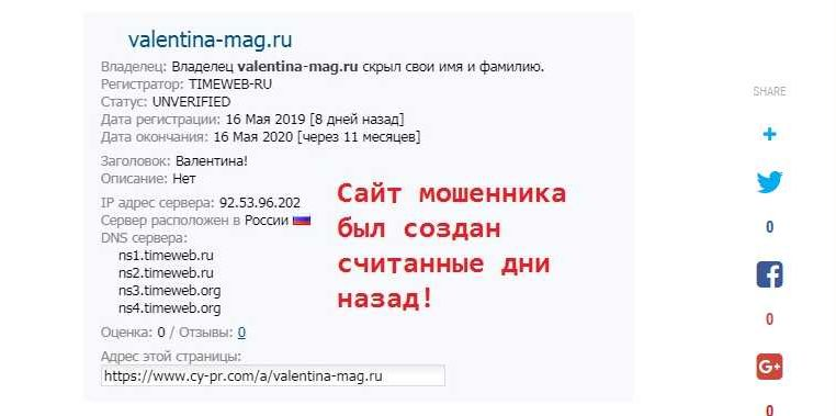 Ясновидящая Валентина (valentina-mag.ru) – шарлатанка