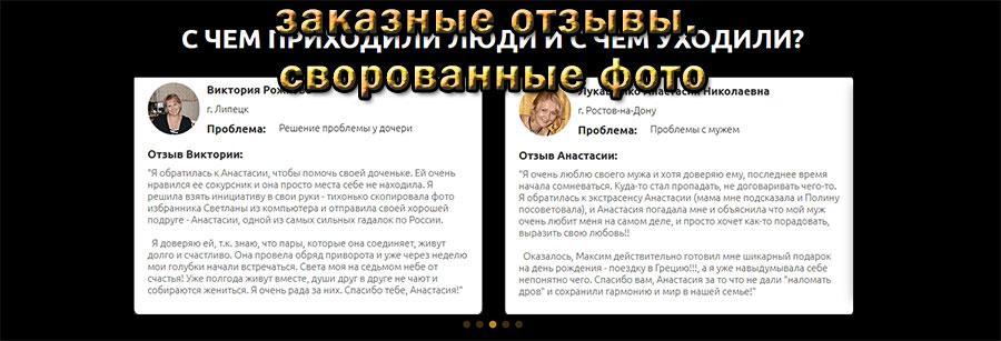Ясновидящая Анастасия (потомственная-ясновидящая.рф) – шарлатанка