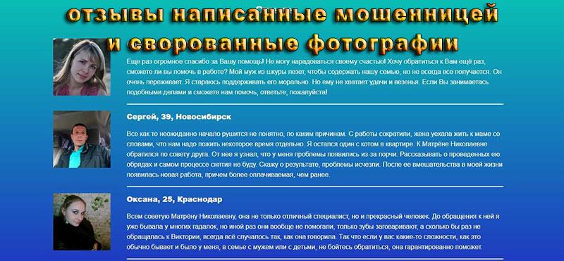 Колдунья Матрена Николаевна (matrena-nikolaevna.ru) - шарлатанка