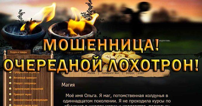 Маг Ольга (белаямагия.рус) - мошенница
