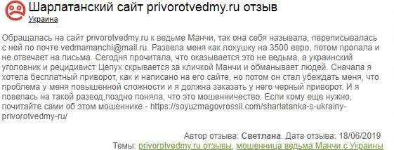 Приворот ведьмы (privorotvedmy.ru) – шарлатанка